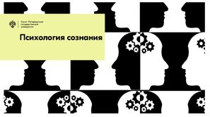 Открытое образование - Психология сознания