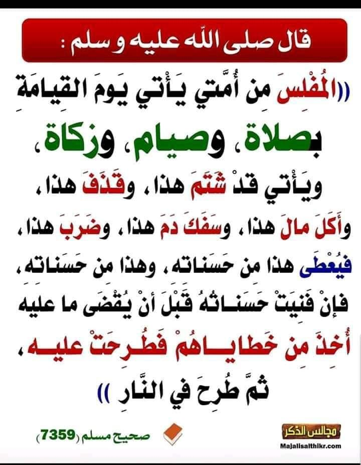 Pin By Wazakr253 On أحاديث نبوية In 2020 Islam Facts Words Quotes Hadith