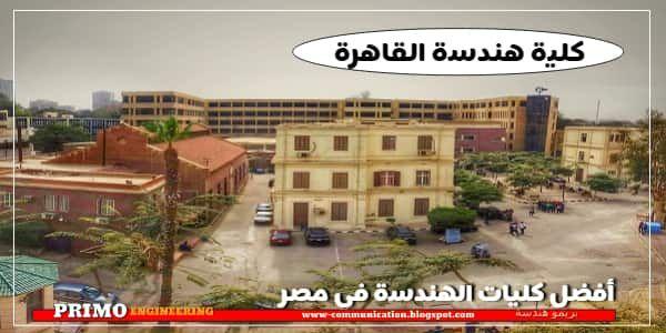 صورة كلية هندسة القاهرة من الداخل بريمو هندسة Engineering Colleges House Styles Mansions