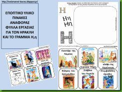 Εποπτικό υλικό, πίνακες αναφοράς για τους άθλους του Ηρακλή και φύλλα εργασίας για το γράμμα Η,η