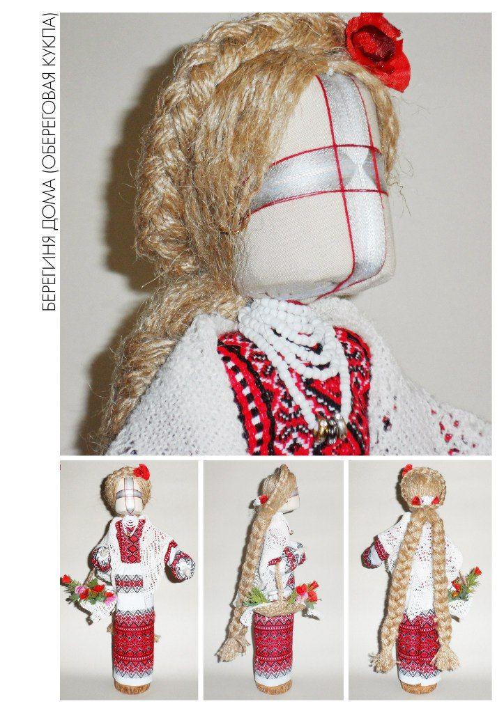 Обереговая Кукла Берегиня. Охраняет дом от злой и негативной энергии.  Материалы: Натуральное дерево, хлопок, лен, хлопковая нить, шелковая нить, бечевка.  Рост 40 см.  handmade motanka dolls