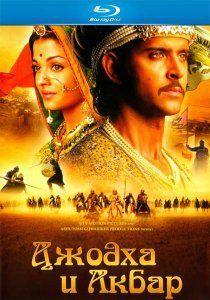 Джодха и Акбар / Jodhaa Akbar (2008).