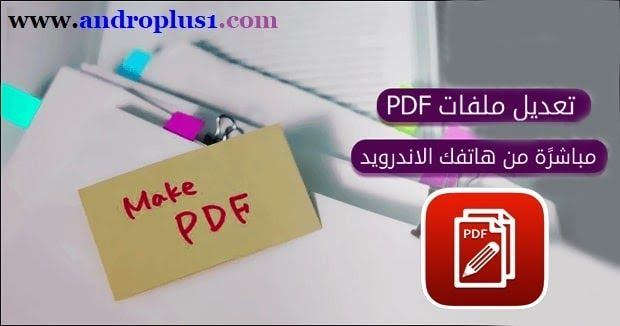تحميل تطبيق تحرير وتحويل ودمج ملفات بي دي اف Pdf Converter Pro Pdf Editor Pdf Merge للأندرويد مجانا 2020 السلام عليكم زوار مدونتنا الك How To Make App Pdf