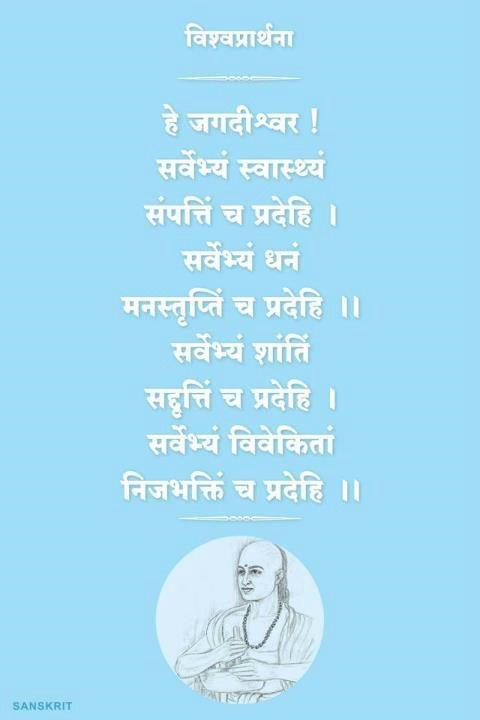 #Universal #Prayer in #Sanskrit