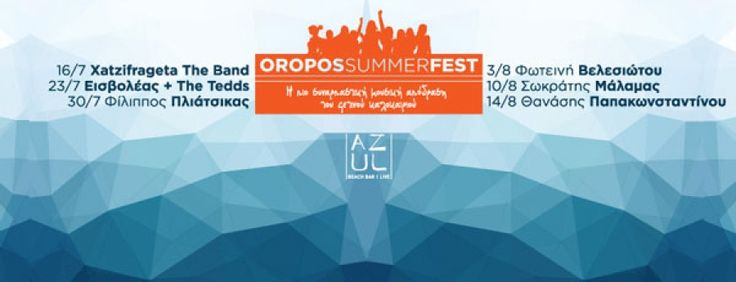 Oropos Summer Fest: Ένα νέο καλοκαιρινό φεστιβάλ στην Αττική