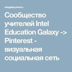 Сообщество учителей Intel Education Galaxy -> Pinterest - визуальная социальная сеть