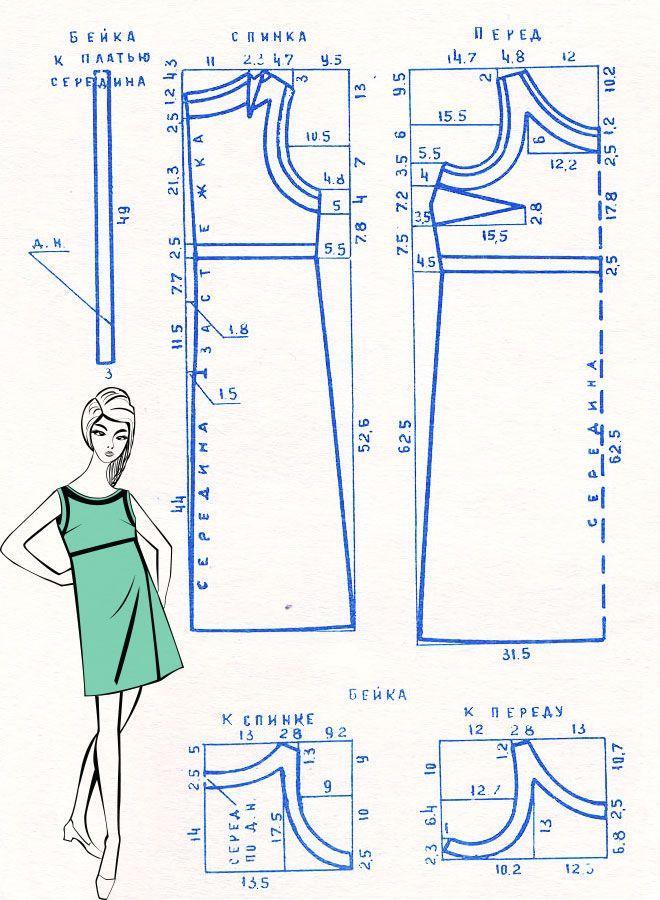 Расход ткани при ширине 140 см - 1,05 м, при ширине 90 см – 2 м. Для отделки используется готовая бейка или – отрез контрастной ткани примерно 30 см при ширине 90см.  Выкройка-схема для 46 размера в масштабе. По чертежу можно построить выкройку в натуральную величину.     Обхват груди 92 см     Обхват талии 72 см     Обхват бедер 100 см При раскрое необходимо cделать припуски на швы. К боковым и плечевым срезам – не менее 1,5 см, к горловине, проймам – не менее 1 см, на подгибку низа 4 см.