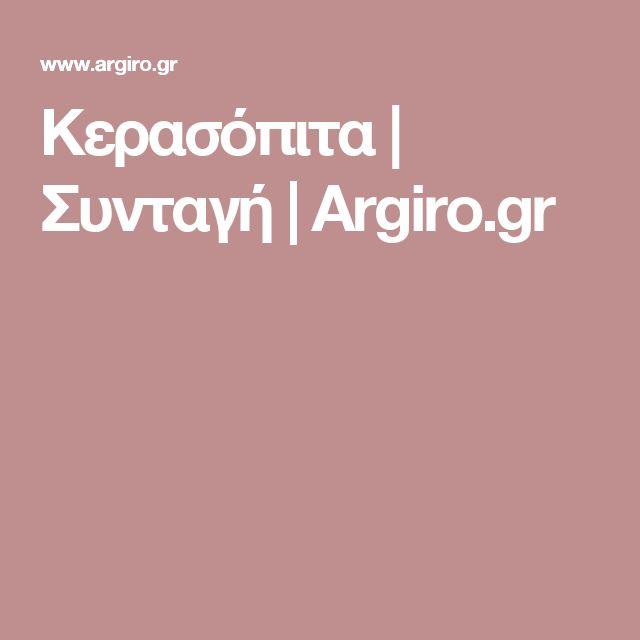 Κερασόπιτα | Συνταγή | Argiro.gr