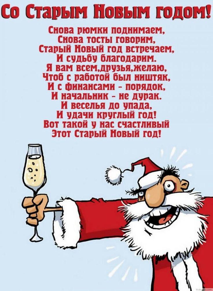 юморные поздравления про статистику новогодние снег