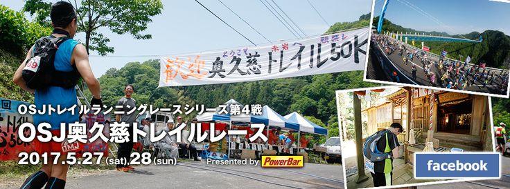 OSJトレイルランニングレースシリーズ第4戦 OSJ奥久慈トイレルレース 出場します!