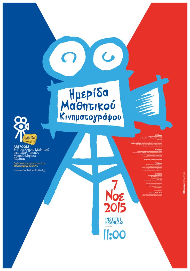Poster for Student Cinematography Day @ the France Insitute of Larissa, Greece