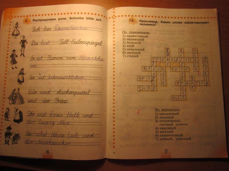 Класс рабочая 3 гдз тетрадь по-немецки