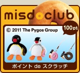 My Dad and I would go to Mister Donut in Japan almost every morning, their club was a fun way to collect kawaii items.