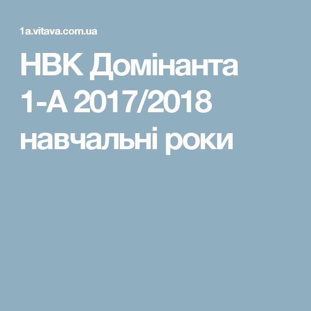 НВК Домінанта 1-A 2017/2018 навчальні роки