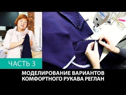 Выкройка рукава реглан Моделирование нескольких вариантов комфортного рукава реглан Часть 3 - YouTube