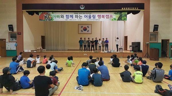 광양마동초등학교, 아빠와 함께하는 어울림 행복캠프