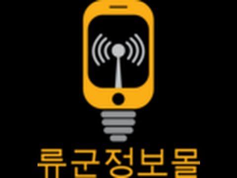 구글 바로가기 등록 류군정보몰에서 언제든 상담받아 보세요. http://ryugoon.com 구글 바로가기 등록 대행 및 교육 전문. 자세한건 홈페이지 공지사항을 참고 바랍니다.