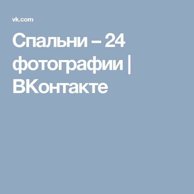 Спальни – 24 фотографии | ВКонтакте