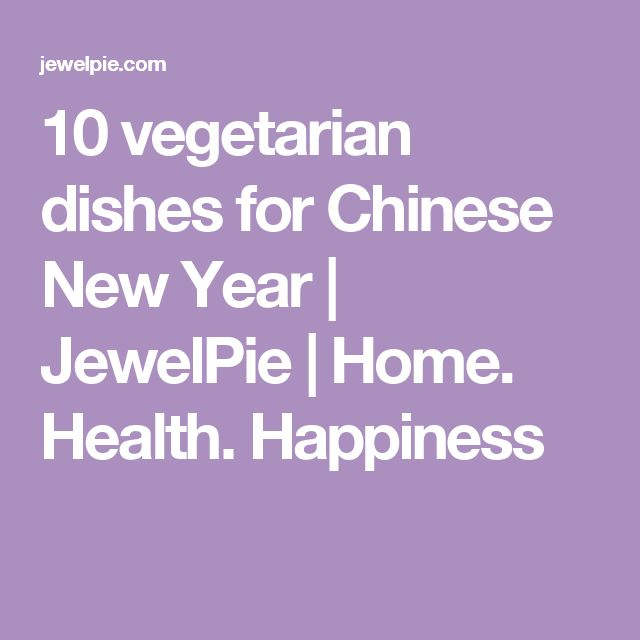 10 vegetarian dishes for Chinese New Year | JewelPie | Home. Health. Happiness