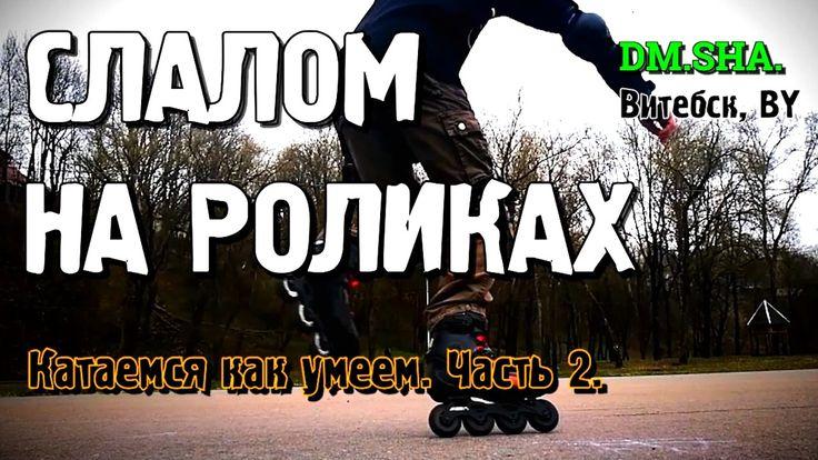 Слалом на роликах - катание на роликах (как умеем) часть 2. Витебск, BY ...
