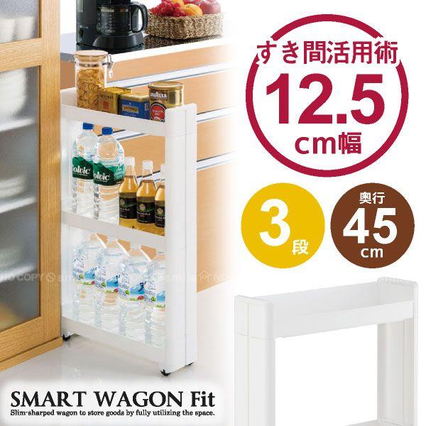 【楽天市場】すきま収納 15cm / スマートワゴンFit 45-3段 F-2544/10P03Dec16:住マイル