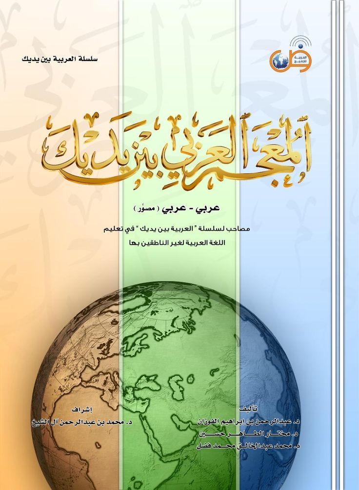 .Illustrated Arabic/Arabic Dictionary  .It is designed to serve Arab students in different stages along with other student of different languages  .It contains more than 7000 Arabic terms and expressions (the most common in Arabic)
