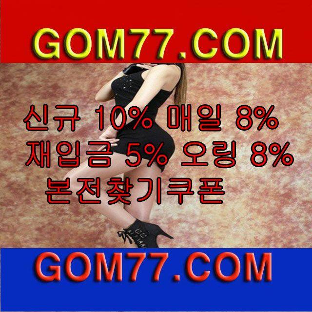 http://bb.gom77.com - 온라인카지노 http://cc.gom77.com - 온라인바카라 http://dd.gom77.com - 카지노게임 http://ee.gom77.com - 룰렛사이트 http://ff.gom77.com - 모바일바카라 http://gg.gom77.com - 모바일카지노 http://hh.gom77.com - 모바일슬롯머신 http://jj.gom77.com - 온라인토토 http://kk.gom77.com - 온라인슬롯머신 http://ll.gom77.com - 온라인룰렛