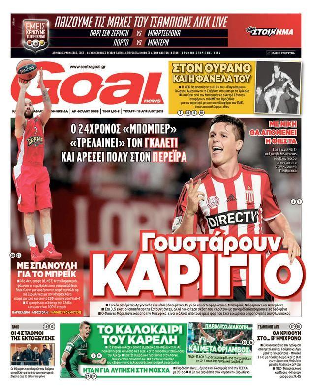 Γουστάρουν  KAPIΓIO #GoalNews