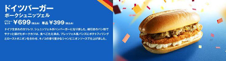 ドイツバーガー ポークシュニッツェル ◆2014 FIFAワールドカップ キャンペーン | McDonald's http://www.mcdonalds.co.jp/campaign/worldcup/taste/ #McDonalds
