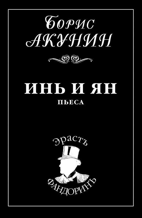 Инь и Ян #литература, #журнал, #чтение, #детскиекниги, #любовныйроман, #юмор