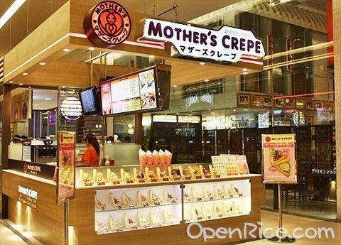 ร้านอาหาร มาเธอร์ เครป Mother's Crepe สยามพารากอน – ร้านอาหารซื้อ ...