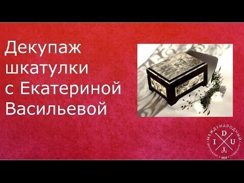 Декупаж шкатулки с Екатериной Васильевой - YouTube