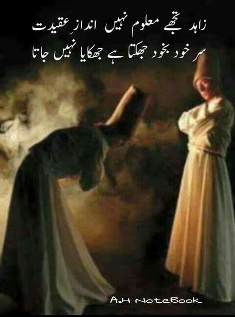 Urdu Sufi poetry. Islamic mysticism.