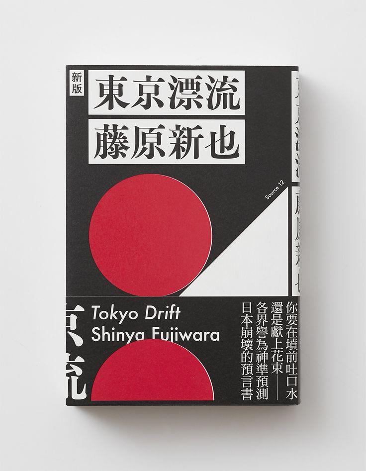 Tokyo Drift - wangzhihong.com