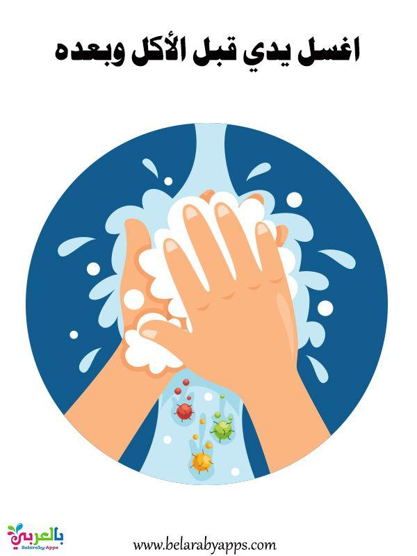 بطاقات تعليم آداب النظافة الشخصية للأطفال عبارات عن النظافة بالعربي نتعلم Hand Illustration Hand Washing Poster Hand Doodles
