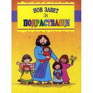 New Testament for Toddlers in Bulgarian / for 2-5 year olds $33.99