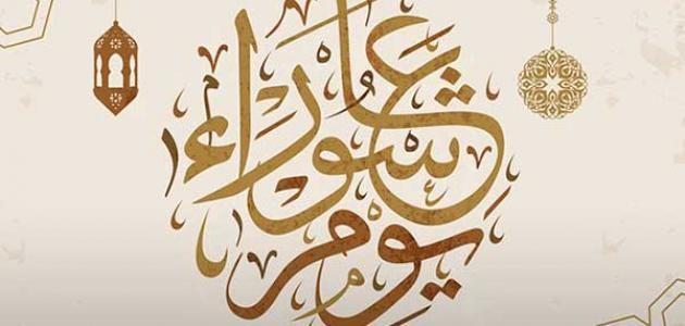 يوم عاشوراء Arabic Calligraphy Art Calligraphy