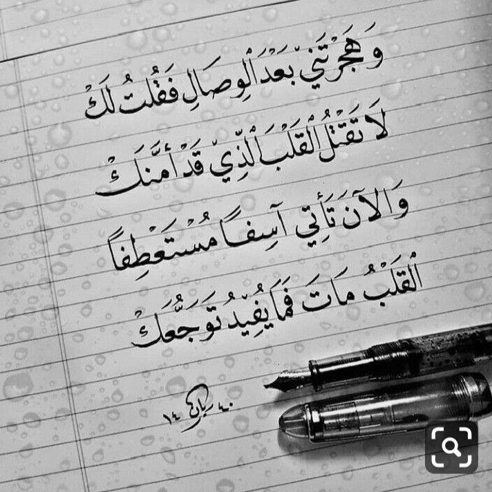 Pin By Sanaa Alomari On Arabic Typing Pretty Words Islamic Phrases Arabic Quotes