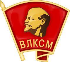 Всесоюзный Ленинский Коммунистический Союз Молодежи.
