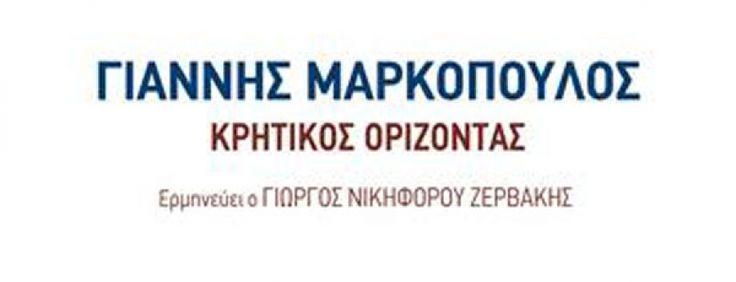 Γιάννης Μαρκόπουλος: Πότε Θα Ξαναβρεθούμε - Γιώργος Νικηφόρου Ζερβάκης // Νέο…