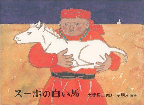 スーホの白い馬―モンゴル民話 (日本傑作絵本シリーズ), http://www.amazon.co.jp/dp/4834001121/ref=cm_sw_r_pi_awd_dOdUsb1VM4YJS