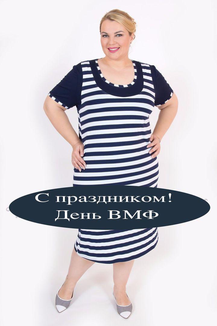 Утро радует нас праздничным днем!🇷🇺Спасибо ему за это! Для нас женщин, это лишний повод хорошо выглядеть, нарядиться в красивое 🔷платье и сегодня соблюсти морскую тему, если таковая есть в вашем гардеробе!👗👗👗   Этот праздник один из самых любимых еще со времен СССР и по сей день. Мы поздравляем всех кто имеет к морскому рубежу нашей страны отношение и желаем вам мира, добра и счастья.🌞 Россия великая морская держава!!!  Ну а всем кто любит морскую тему не только в праздник, но и…