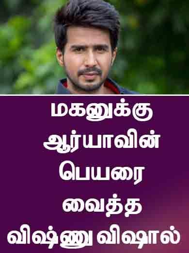 Actor Vishnu names his son after actor Arya