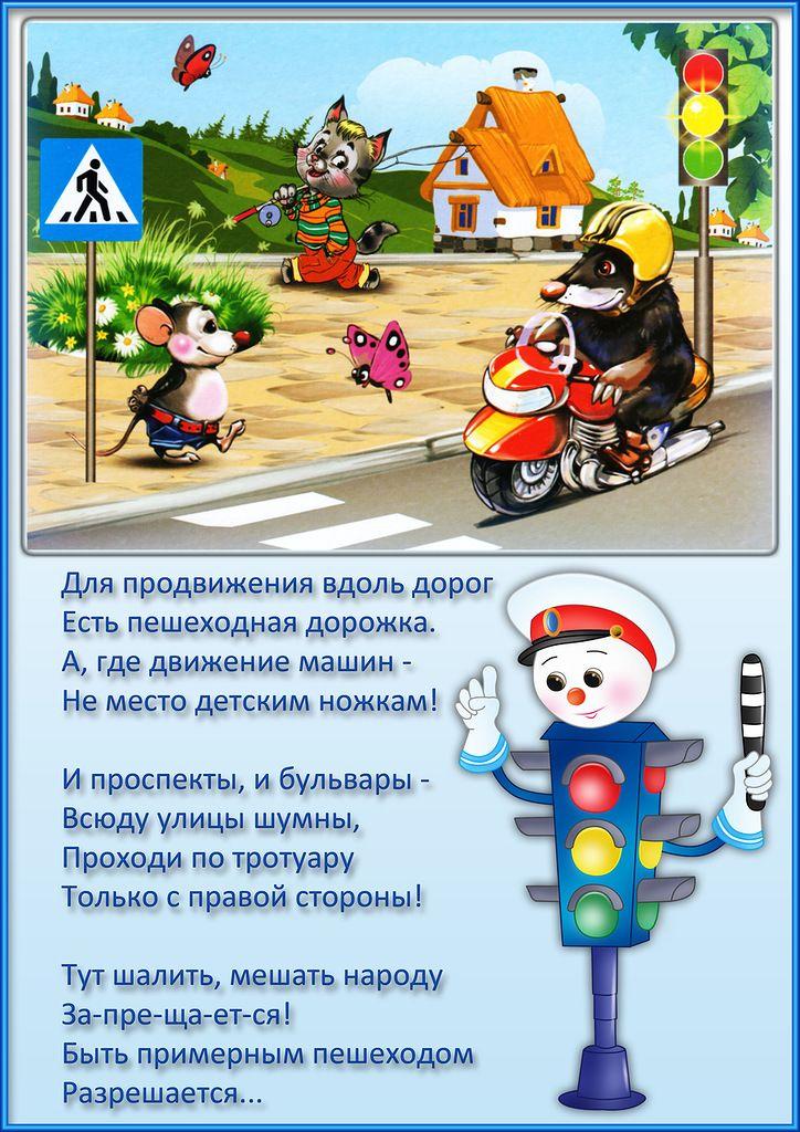 1Правила дорожного движения в стихах Soloveika на Яндекс.Фотках