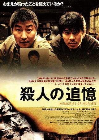 殺人の追憶 - Memories Of Murder