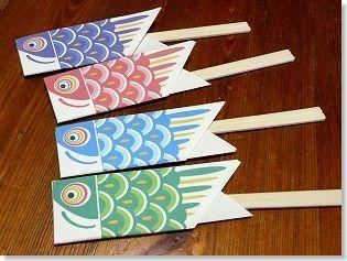 こいのぼりの箸袋 無料ダウンロード 印刷