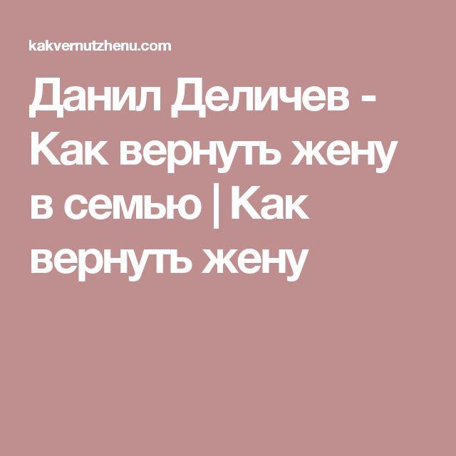 ДАНИЛ ДЕЛИЧЕВ КУРС КАК ВЕРНУТЬ МУЖА СКАЧАТЬ БЕСПЛАТНО