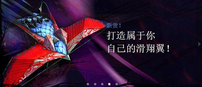 【演示·黑狮商城】《激战2》鳳凰滑翔翼|GW2 Phoenix Kite Glider (400 gems) http://www.bilibili.com/video/av3789633/