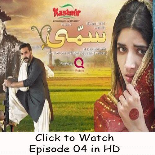 Watch HUM TV Drama Sammi Episode 4 - Sammi is a latest drama serial by Hum TV. Watch all episodes of Drama Sammi and all other Hum TV Dramas Online