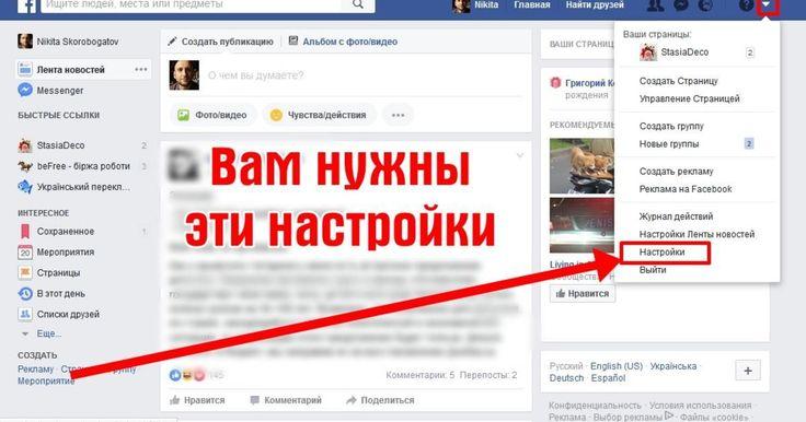 Вот как узнать, кто конкретно следит за вами в Фейсбуке! Вы можете им это запретить!
